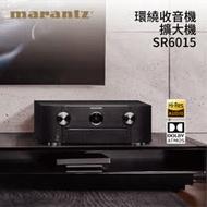 Marantz 馬蘭士 AV環繞擴大機 SR6015 台灣公司貨 9.2聲道 8K