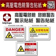 【珍福設計-105x65mm】危險警告 危險 危險警告貼紙 貼紙 警告貼紙 危險標示貼紙 危險貼紙 警告 標示貼紙 標示 500張