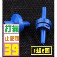 【三峽貓王的店】打氣 空氣 止逆閥 逆止閥 打氣管止逆閥 打氣閥