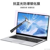 【布丁小小站】榮耀magicbook Xpro屏幕貼膜華為筆記本matebook13鋼化膜14電腦E
