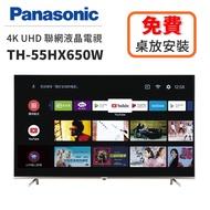 Panasonic 國際牌 TH-55HX650W 55型 4K連網電視 (免運+桌放安裝)