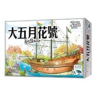 滿千免運 正版桌遊 大五月花號 KEYFLOWER 中文版