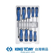 【KING TONY 金統立】KING TONY 專業級工具 9件式 起子組 KT30319PR(KT30319PR)