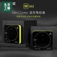 CLAIRE mini cooker溫控電磁爐CKM-P