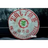 絕版早期港倉完美品70年代青餅普洱茶