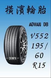 【進發車業】YOKOHAMA橫濱輪胎ADVAN DB V552 195/60R15 (含安裝/免運費/全新)