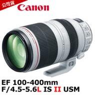 Canon EF 100-400mm F4.5-5.6L IS II USM (公司貨).-送保護鏡(77)