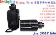 【羅伯小舖】Shimano Daiwa 電捲專用奶瓶電池