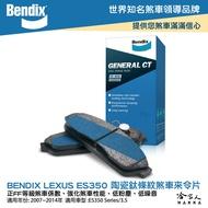 BENDIX LEXUS ES350 07~14 年 陶瓷鈦條紋 前煞車來令片 奔德士 哈家人