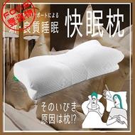 【正版公司貨 日本SU-ZI】AS 快眠枕 止鼾枕 睡眠枕頭 日本枕頭(日本熱銷 NO.1)