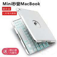 2019新款 APPLE ipad mini4/5無線藍牙鍵盤 七彩背光 鋁合金鍵盤 智能休眠 帶後殼 pro9.7/air2藍牙鍵盤  ipadair1/ipad2017/ipad2018共用藍牙鍵盤