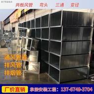 ♣▼方形鍍鋅風管白鐵皮通風管道地下室排風管中央空調出風排煙管定制