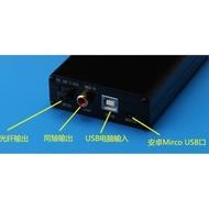 川木 CM6631A數字介面 USB轉I2S/SPDIF同軸解碼板32/24Bit 192K聲卡DAC