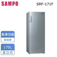 (含標準安裝)【SAMPO聲寶】170公升直立式冷凍櫃 SRF-171F