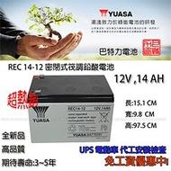 (巴特力)YUASA REC14-12 12V14AH  另有 REC22-12 REC10-12 REC12-12電動車電池 新竹
