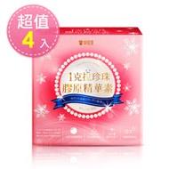 【御姬賞】 1克拉珍珠膠原精華素 10包/盒x4入