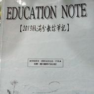 2013版滿分教綜筆記