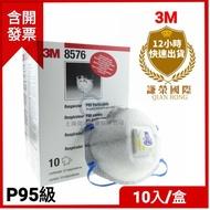 3M口罩P95級8576去有機酸性氣體異味 特殊活性碳 新加坡製 公司貨 (謙榮國際N95)