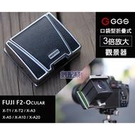 樂速配 Ocular F2 FUJI XA10 XA20 口袋型 3.0吋 折疊式 觀景器 3倍放大 取景器 開年公司貨