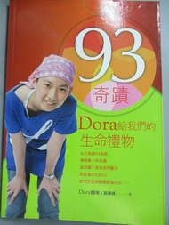 【書寶二手書T8/勵志_GMU】93奇蹟-Dora給我們的生命禮物_蘇惠娟