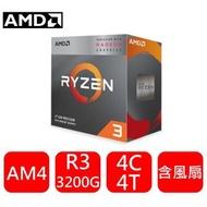 AMD RYZEN R3-3200G 4C4T(基本時脈:3.6GHz;最大超頻時脈:4GHz)