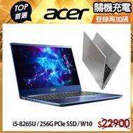 【員購-Acer】Swift3 i5窄邊框輕薄強效筆電(i5-8265U/4G/256G PCIe SSD/Win10)