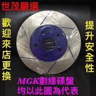世茂嚴選 MITSUBISHI  LANCER  FORTIS  1.8  2.0  MGK 前劃線碟盤