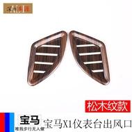 適用于松木紋16-19款BMW X1/X2儀表臺出風口框ABS 2件套