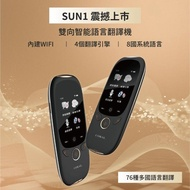 【CORAL/ODEL】語言學習神器WIFII翻譯機SUN1(口譯機 雙向翻譯機)