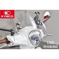 YC騎士生活_KYMCO光陽原廠 擋風鏡 LIKE 時尚透明短風鏡組 強韌PC材質,表面硬化處理抗UV 原廠精品 風鏡