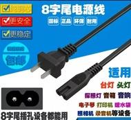 Applicable speaker M6B car 240V subwoofer 220V audio computer power amplifier 2.5A 2 power cord AC line.