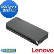 Lenovo Powered USB Type-C擴充 Hub (4X90S92381)