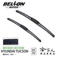 BELLON 現代  tucson 05年後~ 三節式專用雨刷 【免運贈雨刷精】 勾式 原廠型 雨刷 24吋 16吋