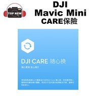 DJI 大疆 Mavic Mini 空拍機 CARE 保險 隨心換 公司貨