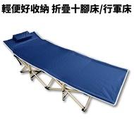 多功能10腳折疊床(送枕頭)  摺疊床 折合床 摺合床 看護床 單人床 行軍床 十腳床 秒開 可躺平