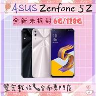 ZenFone 5Z 華碩 (6G/128G) 6.2吋 全新未拆封 ZS620KL ASUS 原廠公司貨 原廠保固一年【雄華國際】