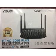 ASUS RT-AC1300G PLUS 同步雙頻無線分享器(RT-AC58U)