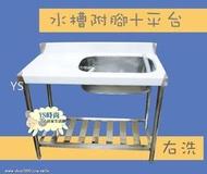 [YS時尚居家活館]不鏽鋼水槽附平台100CM洗台附平台白鐵水槽~陽台洗手槽洗手台槽面ST-100