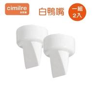 韓國cimilre 馨乃樂 F1/S3 電動吸乳器白鴨嘴 (一組兩入)