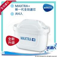 德國BRITA濾水壺 專用新一代全效濾芯MAXTRA+ / MAXTRA Plus/濾心/適用濾水箱/馬利拉/酷樂壺/純淨壺/濾水壺 【4入組】