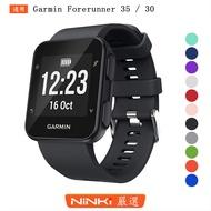 佳明Garmin Forerunner 35/30 斜紋矽膠錶帶 純色錶帶 佳明手錶腕帶 替換錶帶【NINKI嚴選】