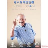 老年人定位老人GPS追蹤老年癡呆超長待機防丟防走失跟蹤儀器智能