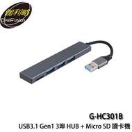 【MR3C】含稅 伽利略 G-HC301B USB3.1 Gen1 3埠 HUB+Micro SD 讀卡機