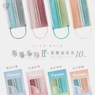 【盛籐】平面漸層口罩系列-現貨供應