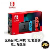 NS Switch 全新台灣公司貨 紅藍 主機 電力加強版 一年保固