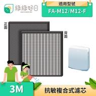 樂天卡5%回饋! 綠綠好日 3M 2in1 複合型 濾網 適用 FA-M12 M12-F 複合型濾網