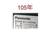 【尚敏】全新訂製 55寸 國際牌 TH-55DX650W 液晶電視 LED燈條(1套7燈16條)