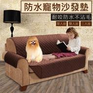 【媽媽咪呀】防貓抓皮沙發保護墊/寵物防水不沾毛隔尿沙發保護套-單人座米色 單人座