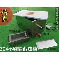 \限時優惠 /有現貨 截油槽 油水分離槽 菜渣分離槽 油污槽 污水槽 排水槽 菜渣槽 殘渣槽 廢水處理槽 可客製化