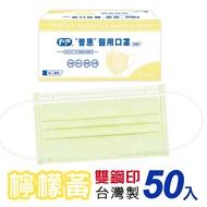 【普惠醫工】成人防疫醫用口罩--檸檬黃 (50片1盒)